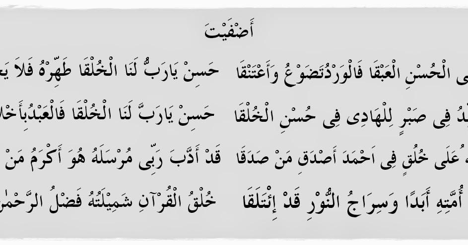 download lagu sholawat adfaita versi khodijah