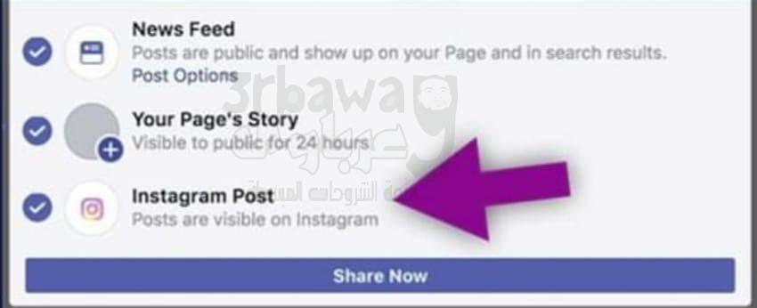 الان يمكنك نشر بوست post على فيسبوك FaceBook وانستجرام instagram مرة واحدة
