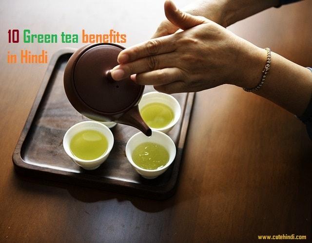 10 Green tea benefits in Hindi   Green tea ke fayde(Puri Jankari)