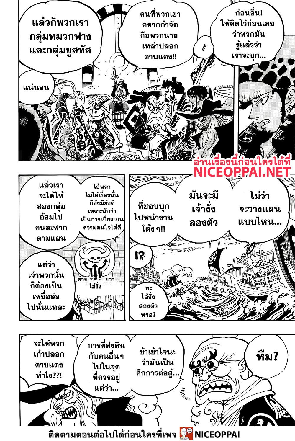 อ่านการ์ตูน One Piece ตอนที่ 977 หน้าที่ 7