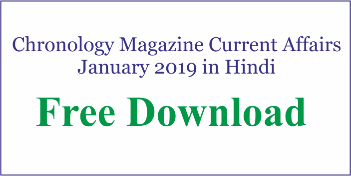 Chronology Magazine Current Affairs January 2019 in Hindi Download