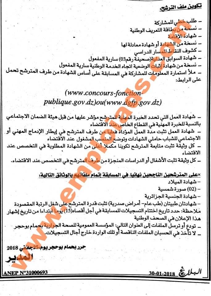 اعلان مسابقة توظيف بالمؤسسة العمومية للصحة الجوارية ولاية عين تموشنت جانفي 2018