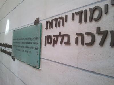 עיצוב שילוט ועבודת אמנות בלובי בניין מורשת ישראל, אוניברסיטת בר-אילן