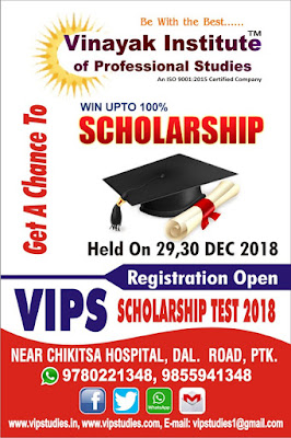 VIP Studies Entrance Cum Scholarship Test Dec 2018 Details