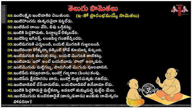 Here is telugu saamethalu funny,telugu saamethalu in english,Telugu Letters,Lern in Telugu language,Telugu Vayakaranam,Telugu Padyalu,Telugu Guninthalu,Telugu samethalu (idoims),telugu pattu kommalu,Refresh your mind with Telugu Saamethalu,telugu samethalu,telugu saamethalu meaning,telugu saamethalu pdf,podupu kathalu,samethalu with meaning,samethalu in english,samethalu wikipedia,samethalu in telugu bible,samethalu telugulo,samethalu meaning in english,samethalu in telugu pdf