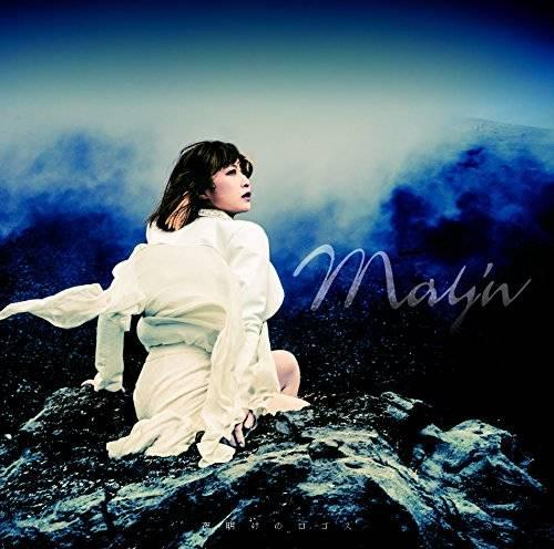 [Single] May'n – 夜明けのロゴス (2015.12.16/MP3/RAR)