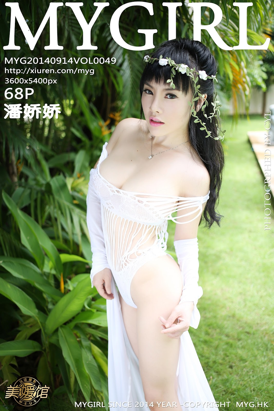 cover - Sexy Nude Model MYGIRL VOL.49