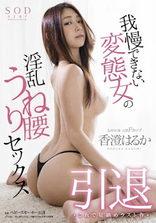 Haruka Kasumi สี่ฉากหลากสวาท [STAR-660][ซับไทย]