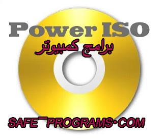 تحميل برنامج باور ايزو للكمبيوتر 2018  Power ISO