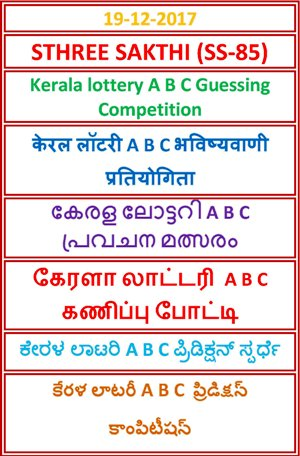 Kerala Lottery A B C Guessing Competition STHREE SAKTHI SS-85
