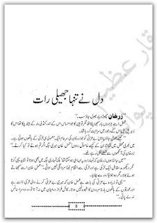 Dil ne tanha jheeli rat novel by Lubna Jadoon pdf.
