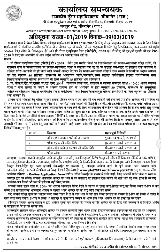 Rajasthan PTET 2019 Official Notification