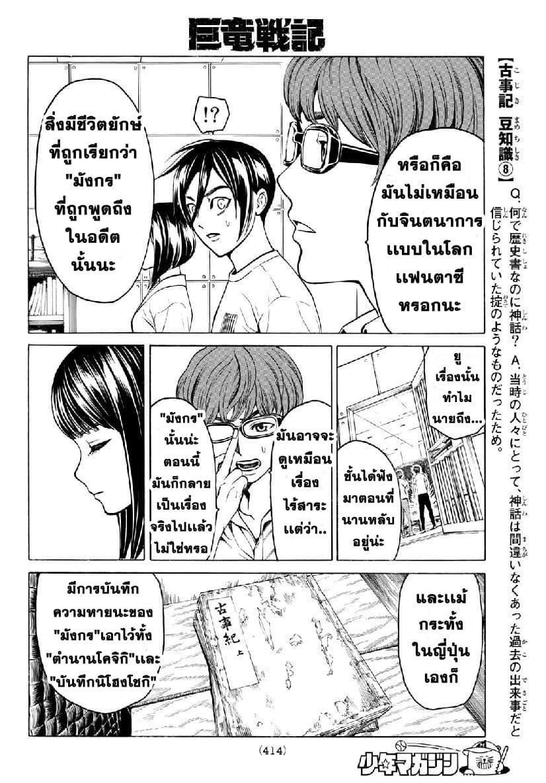 อ่านการ์ตูน Kyoryuu Senki ตอนที่ 4 หน้าที่ 18