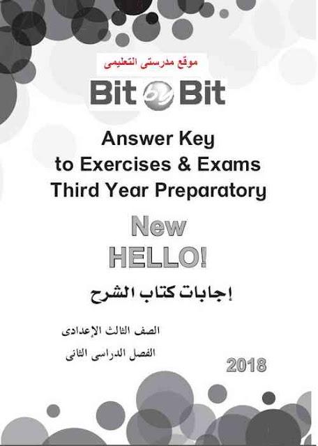 الاجابات النموذجية لكتاب Bit by bit للصف الثالث الاعدادى ترم ثانى 2018