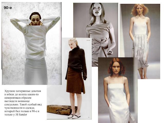 jil sander 90е fashion 90s мода 90х