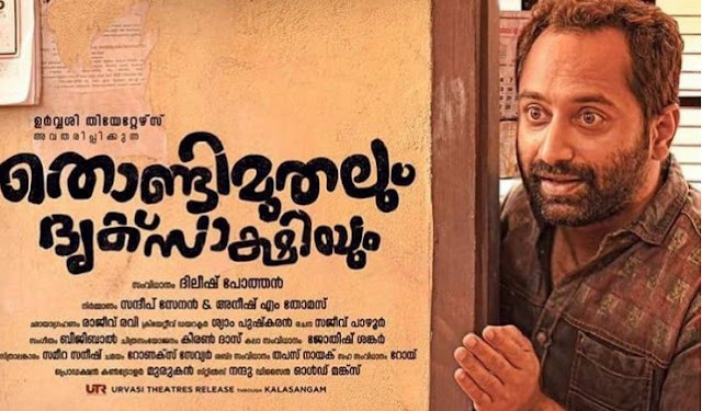 41st Film Critics Award 2018 in Malayalam
