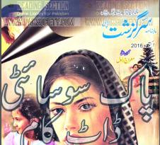 Sarguzasht Digest October 2016