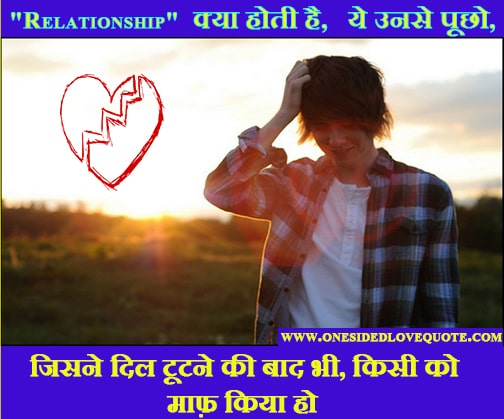 Top91 Heart Touching Relationship Status In Hindi Relationship