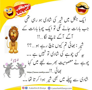 very funny jokes Lateefon ki Dunya