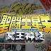 Next Dimension retornará em Maio nas páginas da Weekly Shonen Champion!