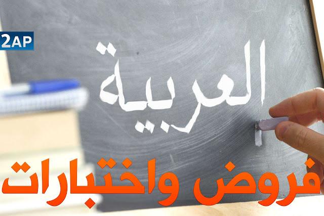 اختبارات السنة الثانية ابتدائي في اللغة العربية الفصل الاول