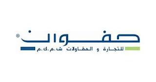 وظائف خالية فى شركة صفوان لتقنيات البيئة فى الكويت 2018