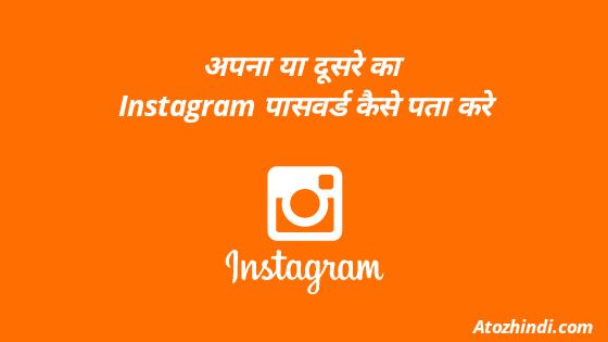 इंस्ग्राटाम पासवर्ड पता कैसे करे - instagram password pata kaise kare in hindi