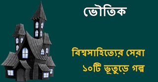 Bengali Horror Stories By Various Writers E-book PDF