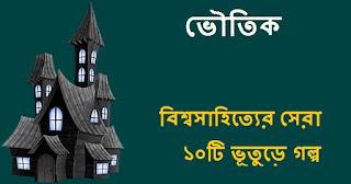 Bengali Horror Story Book PDF