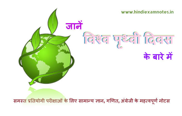 Know About Earth Day in Hindi