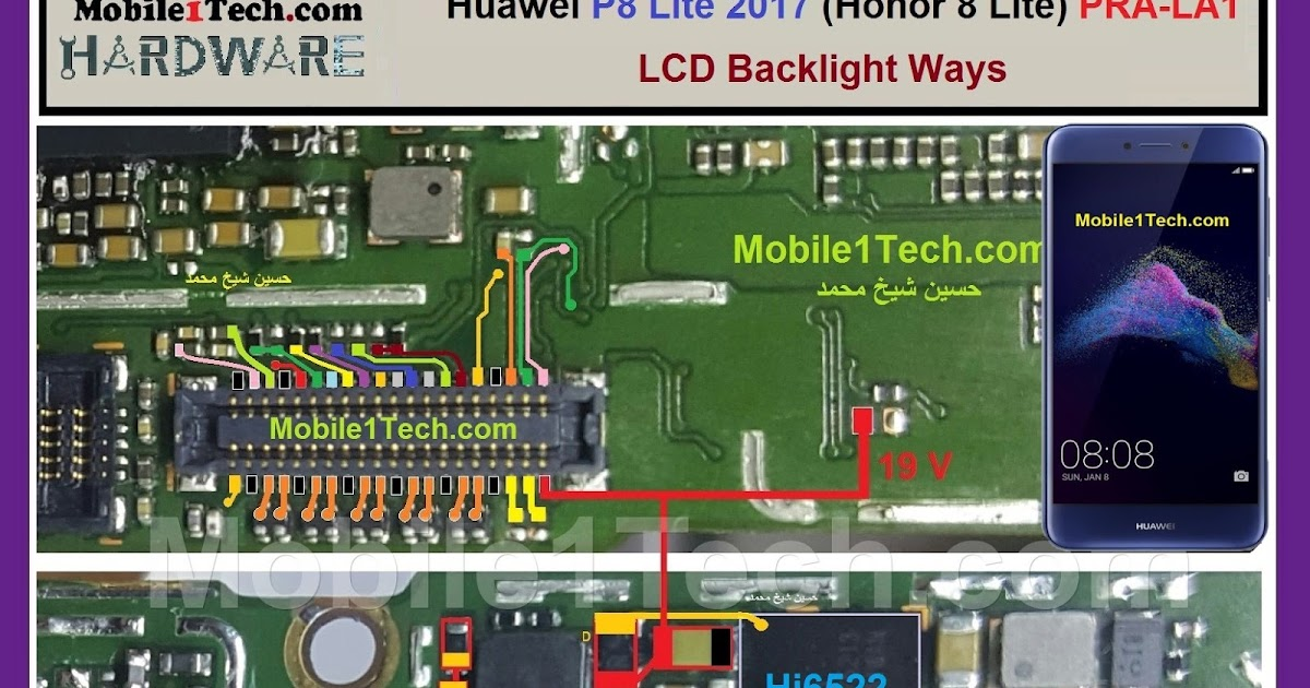 Huawei P8 Lite 2017 Backlight Ways