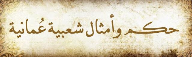 أمثال شعبية عمانية