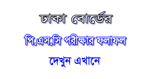 PSC Result 2018 Dhaka Board