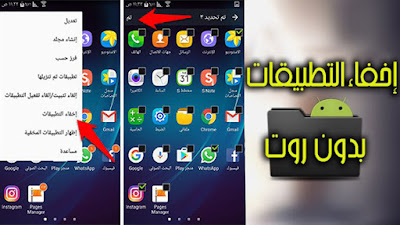 تطبيق hide app للأندرويد, تنزيل برنامج اخفاء التطبيقات من الشاشه, تطبيق hide app مدفوع للأندرويد