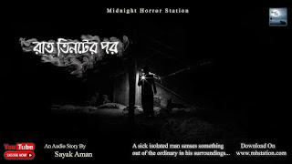 নেমেসিস – Suspense Audio Story – Midnight Horror Station Episode Download