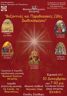 Παραδοσιακές και Βυζαντινές μελωδίες των Χριστουγέννων