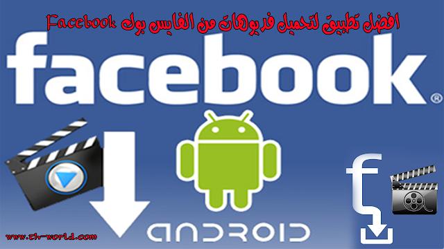 افضل-تطبيق-لتحميل-فديوهات-من-الفايس-بوك-Facebook