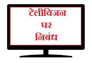 टेलीविजन पर निबंध। Essay on Televishin in Hindi