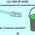 """Μουσική: Η """"φτυαριά"""" της ημέρας...42"""