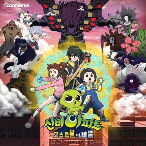 Various Artists – 신비아파트 : 고스트볼의 비밀