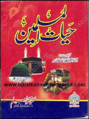 Hayat Ul Muslimeen by Ashraf Ali Thanvi