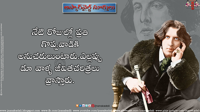 Here is oscar wilde Telugu Inspiring Quotations Online, Telugu New oscar wilde Jayanti Quotations and Nice Images, Awesome Positive Thinking Messages by oscar wilde,Swami Vivekananda Daily Inspiring Quotes for New Students, College thoughts and oscar wilde Images.