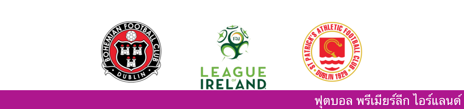 ผลบอล วิเคราะห์บอล ไอร์แลนด์ พรีเมียร์ลีก ระหว่าง โบฮีเมียนส์ vs เซนต์ แพทริค