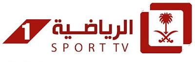 القناة الرياضية السعودية الأولي اون لاين