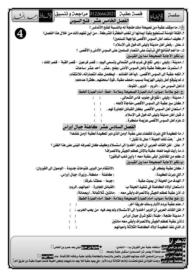 مراجعة قصة عقبة بن نافع ترم ثاني 4