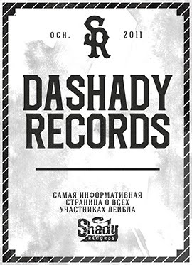 Da Shady Records