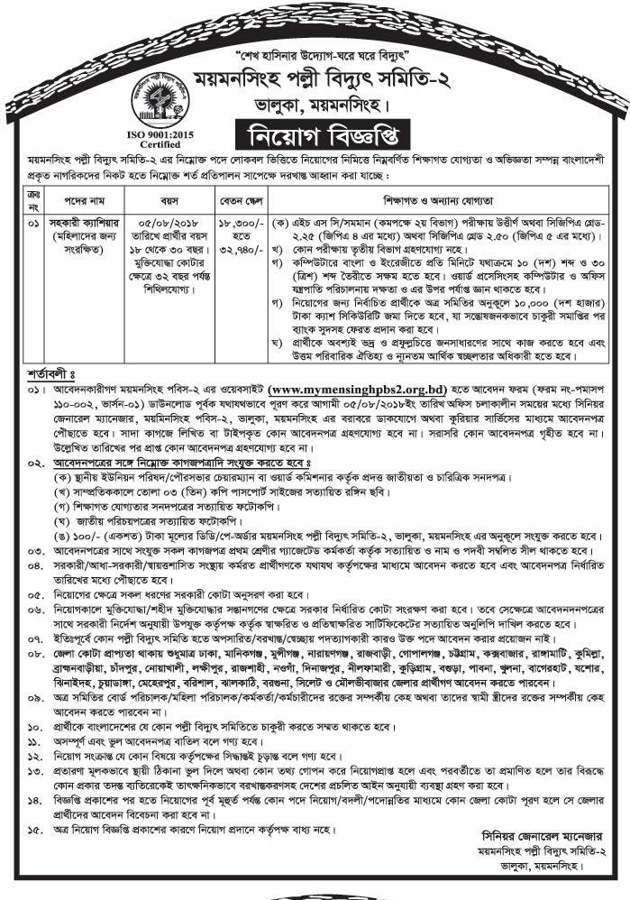 Mymensingh Palli Bidyut Samity-2 Job Circular 2018