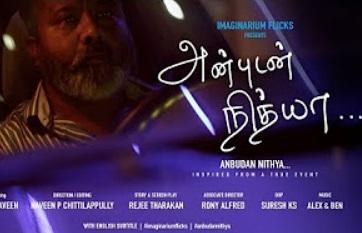 Anbudan Nithya – New Tamil Short Film 2017