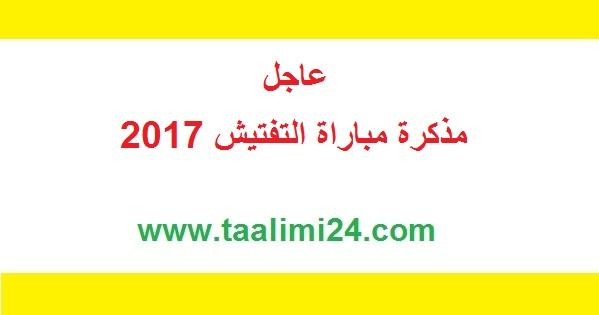 عاجل: مباراة التفتيش 2017 ابتدائي- ثانوي تأهيلي