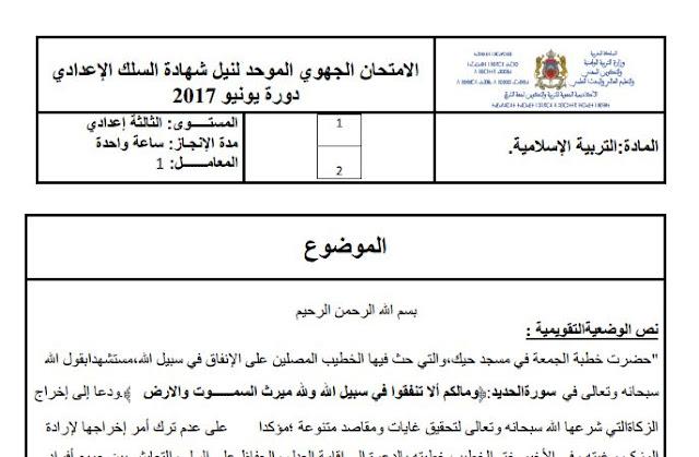 الثالثة إعدادي: الامتحان الجهوي لمادة التربية الإسلامية 2017 - نموذج 6 -